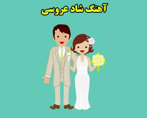 آهنگ برای عروسی