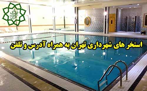استخرهای تهران