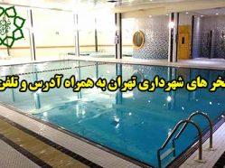 استخر های تهران برای بانوان و آقایان