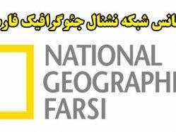 فرکانس شبکه نشنال جئوگرافیک فارسی