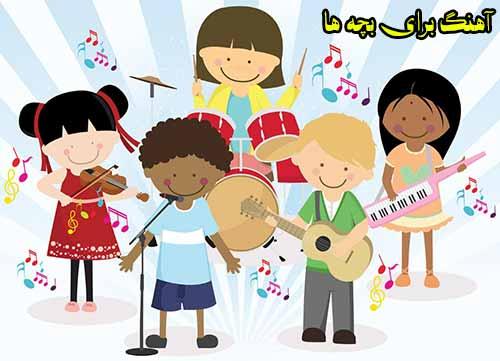 آهنگ شاد برای بچه ها