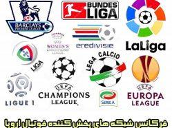 فرکانس شبکه های فوتبال اروپا