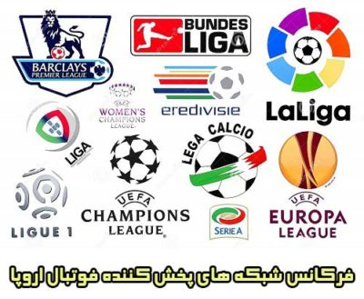 شبکه های پخش کننده فوتبال