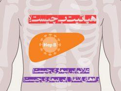 هپاتیت ب چیست و علائم هپاتیت B