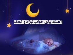 دانلود آهنگ برای خواب نوزاد و کودک