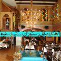 آهنگ برای رستوران سنتی