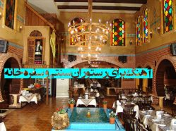 دانلود آهنگ برای رستوران سنتی و سفره خانه
