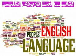 دانلود کتاب لغات مهم انگلیسی با معنی فارسی