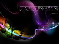 دانلود آهنگ عربی