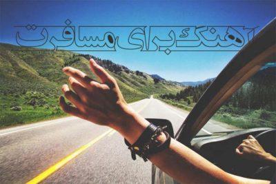 دانلود آهنگ برای مسافرت