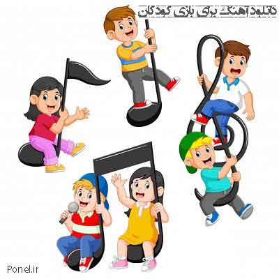 آهنگ برای بازی کودکان
