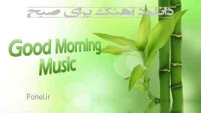 آهنگ برای صبح
