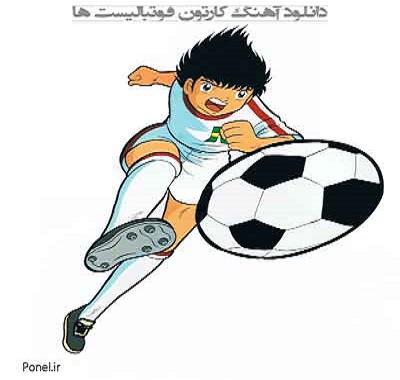 آهنگ کارتون فوتبالیست ها