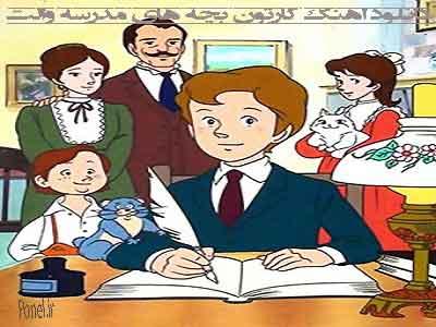 آهنگ کارتون بچه های مدرسه والت
